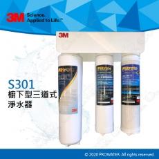 《3M淨水器》 S301櫥下型三道式淨水器-側吊片款★3M SQC PP前置+樹脂軟水系統+S004淨水組合★再享免費到府安裝服務