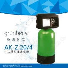 《德國格溫拜克Grunbeck》中央除氯淨水系統(AK-Z (20/4))★100%德國製造★去除餘氯/農藥/雜質等汙染