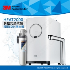 3M HEAT2000高效能櫥下熱飲機/加熱器,搭載觸控式鵝頸龍頭+S004生飲淨水器/濾水器