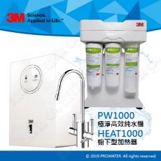 【特惠組合】3M HEAT1000廚下型加熱器/飲水機,搭載雙溫防燙鎖龍頭+PW1000極淨高效RO純水機/淨水器/濾水器