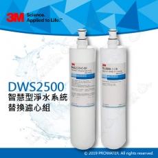 3M PFS2500-C-CN前置替換濾心+DWS2500-C-CN 淨水替換濾心(DWS2500專用雙道濾心/濾芯)