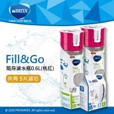 《德國BRITA》 Fill&Go隨身濾水瓶0.6L(任選兩色水瓶+1盒芯-桃紅色專區)★本組合共2只水瓶5片濾芯