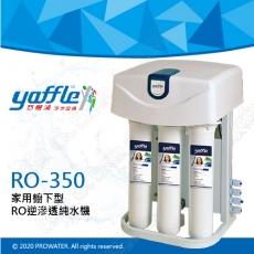 【亞爾浦Yaffle】家用櫥下型RO逆滲透純水機RO-350★享免費到府基本安裝服務