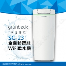 《德國格溫拜克Grunbeck》全自動智能WiFi軟水機SC-23/SoftliQ系列遠程WIFI控制智能軟水機設備