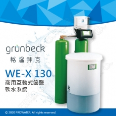 《德國格溫拜克Grunbeck》商用互動式節鹽軟水系統WE-X130★100%德國製造★符合食用級標準軟水