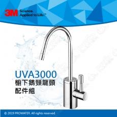 《DIY價格》UVA3000淨水器專用龍頭/櫥下鵝頸龍頭配件組(櫥下適用)