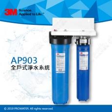 【超值組合】3M全戶式淨水系統AP903/AP-903 ★贈送前置過濾濾心一支+免費到府安裝服務