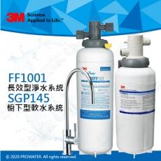 新優惠組合─3M多功能長效型淨水系統FF1001搭配廚下型軟水系統SGP145/淨水器/濾水器★免費到府安裝