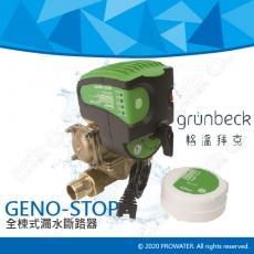 《德國格溫拜克Grunbeck》防漏水安全裝置/全棟式漏水斷路器(GENO-STOP)★裝設在進水端,可以水平或垂直安裝在管路上