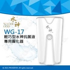 【旺旺】輕巧型抗菌霧化器WG-17(水神抗菌液專用霧化器)★體積輕巧,方便隨身攜帶★USB插頭,隨插即用